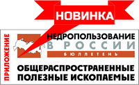 logo_Journal Mineral Recourses of Russia